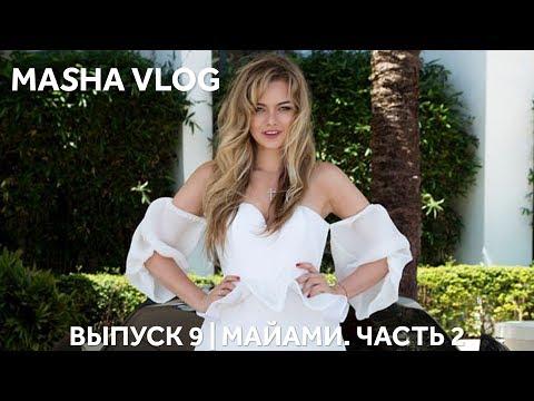 VLOG:Русские в Майами!Съемки блога Трансформатор.Концерт THE WEEKND! BOAT Party!