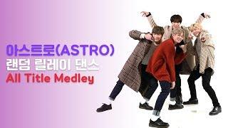 아스트로 모든 타이틀곡 [랜덤 릴레이 댄스] | ASTRO All Title Song [Random Relay Dance]