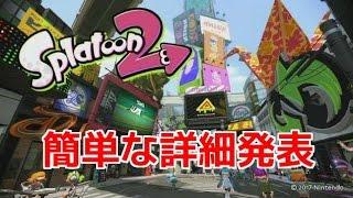 【Nintendo switch】スプラトゥーン2 #1 簡単な詳細発表!!