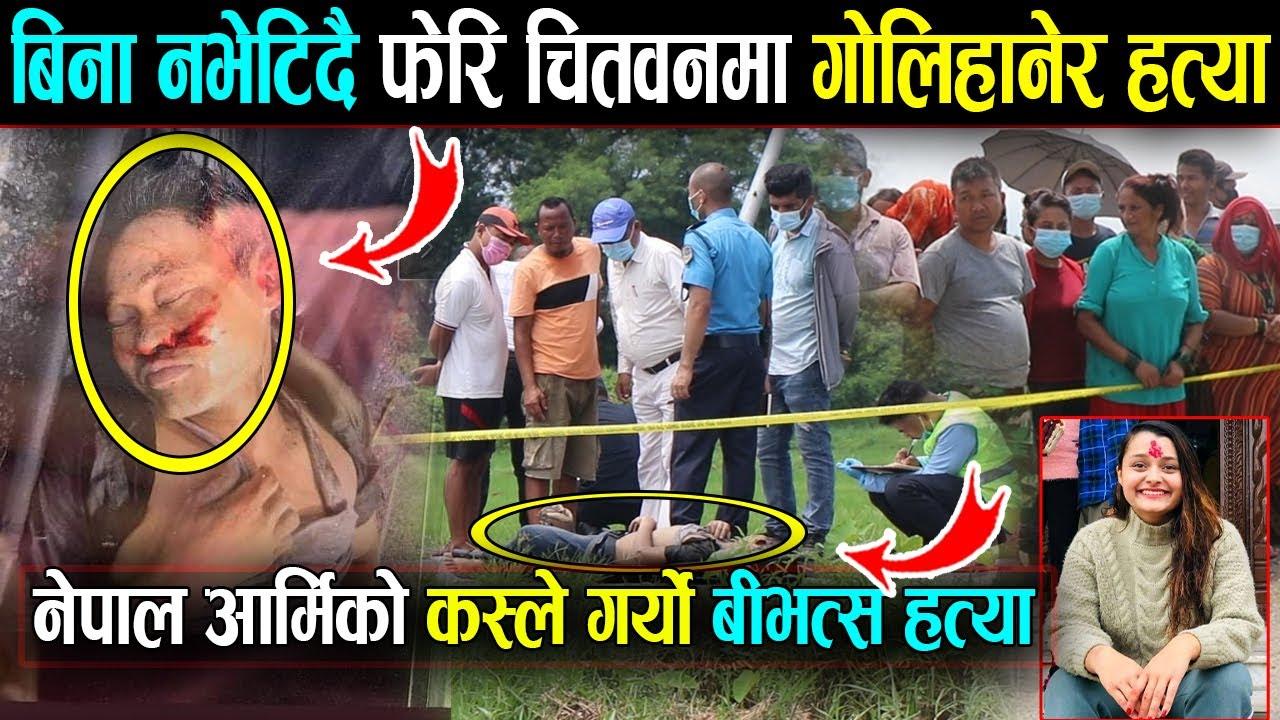बिना सापकोटा नभेटिदै चितवनमा फेरी के भयो ? Chitawan Nepal Armi Case | Bina Sapkota  Your Story Nepal