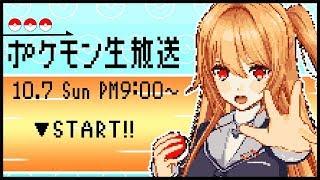 [LIVE] 【ポケモン実況】トノラグ改を使用して日本一テンション上げてポケモン生放送!!!