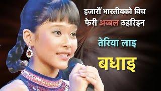 लौ तेरिया ले फेरि जितिन - Teriya magar wins Jhalak Dikhalaja 9, former Dance India Dance winner