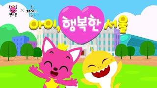 [핑크퐁 X 서울시] 홍보대사 핑크퐁 아기상어, 서울시…