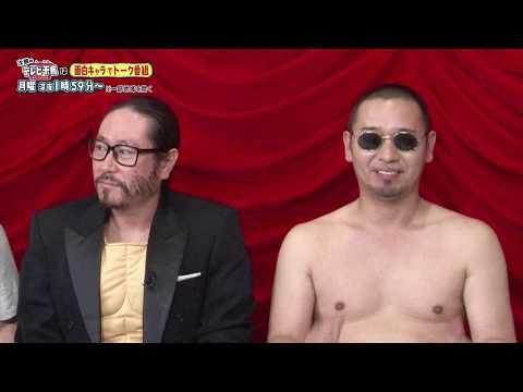 【テレビ千鳥】面白キャラでトークするんじゃ! 6/24放送