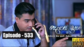 Deweni Inima | Episode 533 21st February 2019