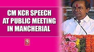 CM KCR Speech At Public Meeting In Mancherial | V6 News thumbnail