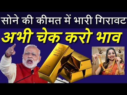 गिरावट :- Today's Gold and silver price in india | Aaj sone or chandi ke bhav | 2O November 2O18