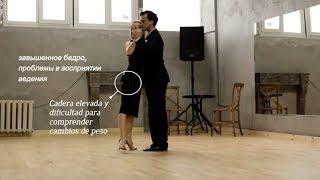 Онлайн танго урок  №1 - 3 совета для танцевания на милонге