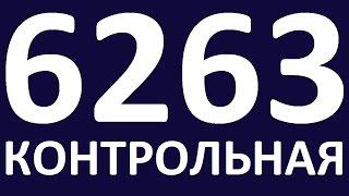 ИТОГОВАЯ КОНТРОЛЬНАЯ - 62 63. ГРАММАТИКА АНГЛИЙСКОГО ЯЗЫКА С НУЛЯ. Уроки английского языка