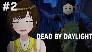 【 Dead by Daylight 】#2 ちゃんまり覚醒!?鬼ごっこ怖すぎたらこうなった