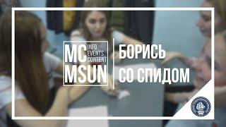 """Викторина """"Борись со СПИДом"""" // MC MSUN"""