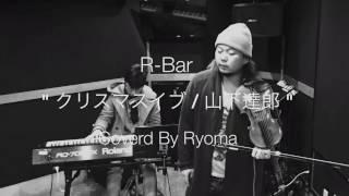 R-Bar VOL.11 「クリスマス・イヴ / 山下達郎(COVER)」 ヴァイオリスト竜馬が 「お仕事帰りに1曲聴いて帰りませんか?」 と疲れているあなたを癒...