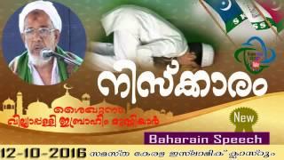 Shaikhuna Villiyappalli Ibrahim Musliyar Bahrain Speech  12-10-2016