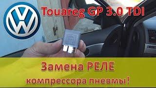 видео Замена предохранителей Volkswagen Tiguan. Фото, инструкция как поменять предохранители