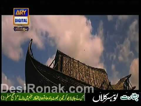 Boat of Hazrat Nooh (A.S) founded.