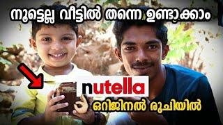 നൂട്ടെല്ല Nutella ഉണ്ടാക്കാം 😋 അതെ രുചിയിൽ   ചുരുങ്ങിയ ചിലവിൽ വീട്ടിൽ തന്നെ   Home made nutella