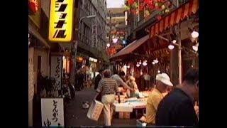 1991 大塚駅と大塚駅辺り Otsuka Station and Shotengai 911019 大塚びる 検索動画 6