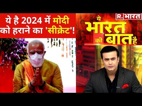 PK ने बनाया 2024 चुनाव में Modi को शिकस्त का 'Secret Plan'? Ye Bharat Ki Baat Hai with Syed Suhail