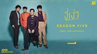 งี่เง่า - SEASON FIVE feat.HOLLAPHONIC [Official Audio]