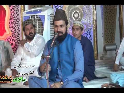 SAFDAR ALI MOHSIN call to IFTIKHAR PATWARI URAS MUBARK 2019 darbar mahni  sharif jhang