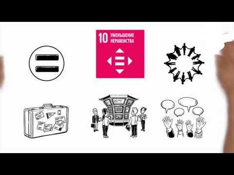 Цель устойчивого развития 10