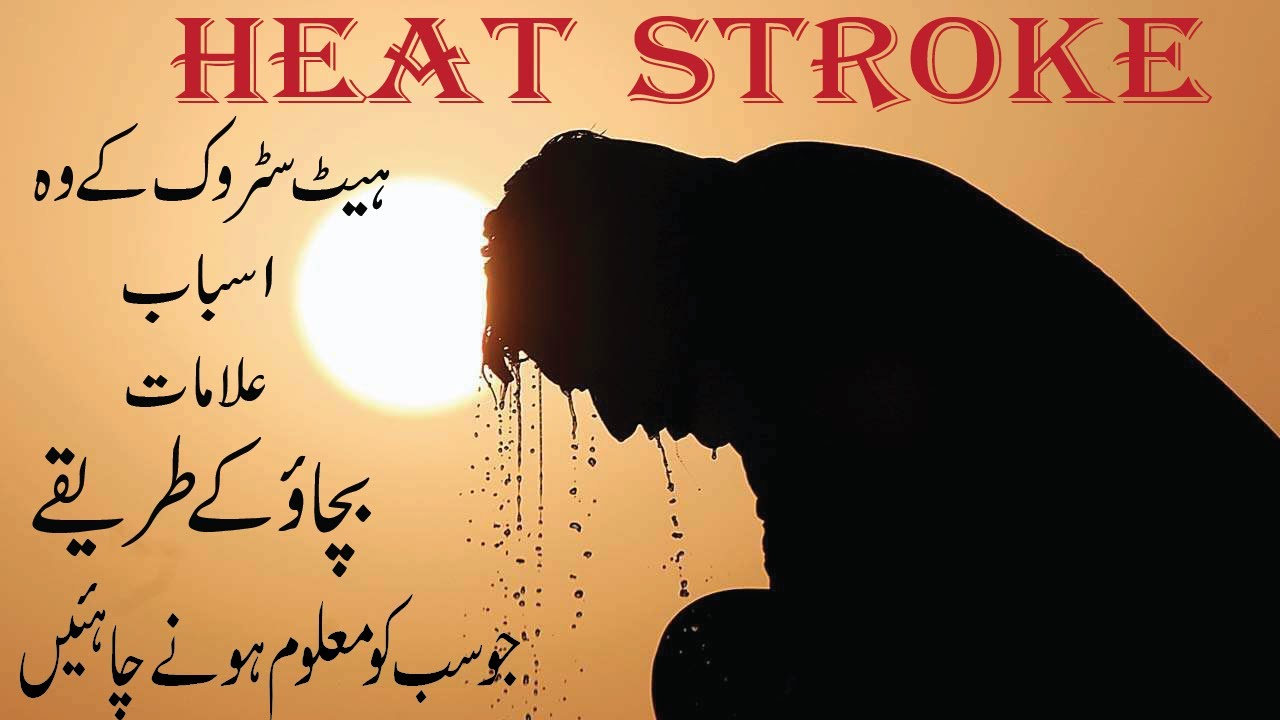 Heat Stroke Signs Symptoms Precautions Heat Stroke Say Bachne Ka Triqay Treatments Desi Ilaj Youtube
