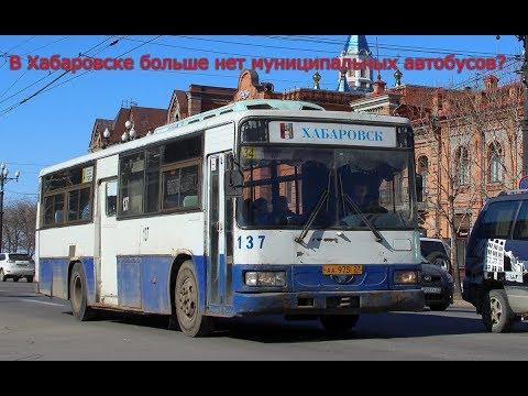 В Хабаровске больше нет муниципальных автобусов?