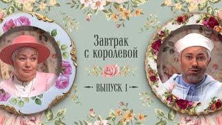 Завтрак с Королевой #1: за чаем про луки Рудковской, Бузовой, Хадид - трогательный обзор мамы Рогова