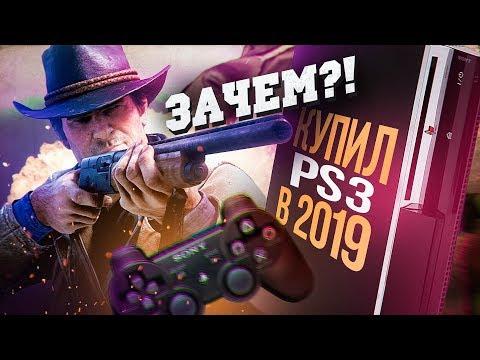 КУПИЛ PLAYSTATION 3 В 2019 ГОДУ - НАФИГА?