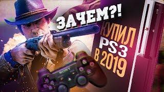 зачем покупать PS3 в 2019 году?