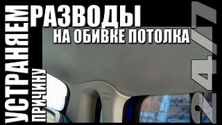 Устранение подтеков на крыше авто! Как сделать.(В данном видео мы расскажем и покажем, как своими силами устранить причину появления подтёков на обивке..., 2016-02-13T06:12:13.000Z)