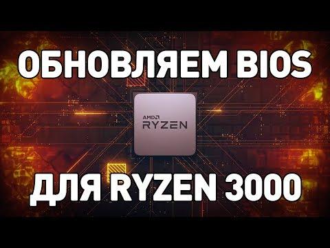 Как обновить BIOS для Ryzen 3000. Универсальная инструкция