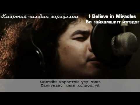 Би Чамд Хайртай - I Believe in Miracles