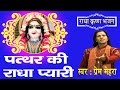 Patthar Ki Radha Pyari ॥ Prem Mehra || Best Shri Radha Krishna Bhajan || Super Hit # Ambey Bhakti