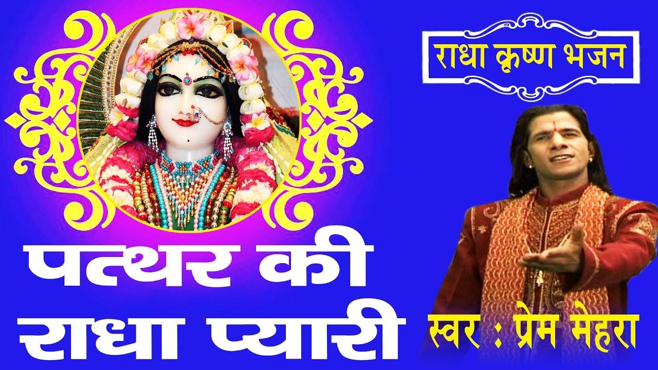 Download Japta Jo Radhe-Radhe Priya Soham mp3 song Belongs To Hindi Music