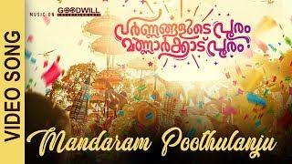 Varnnangalude Pooram Mannarkkadu Pooram Video Song | Mandaram Poothulanju | Ratheesh Kandadukkam