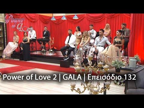 Power of Love 2 | GALA | Επεισόδιο 132