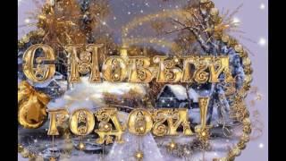 видео Поздравления с Новым годом в прозе