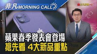 全球果粉看這!蘋果發表會亮點 夢幻紫色iPhone 12、藍牙追蹤裝置AirTag、史上最薄糖果色iMac! 特斯拉深夜致歉 主播鄧凱銘 【非凡Morning Call】20210421 非凡財經新聞