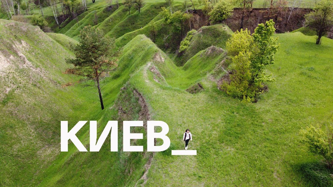 Киев и окрестности на машине | Куда стоит поехать на выходных | ОДНИ ДОМА