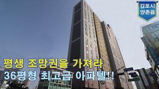 [김포신축빌라]36평형 아파트형 구조 ! 평생 막힘없는…