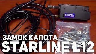 Электромеханический замок капота StarLine L12 Обзор