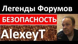 Безопасность|личный опыт AlexeyT|самогоноварение|легенды форумов|Азбука Винокура
