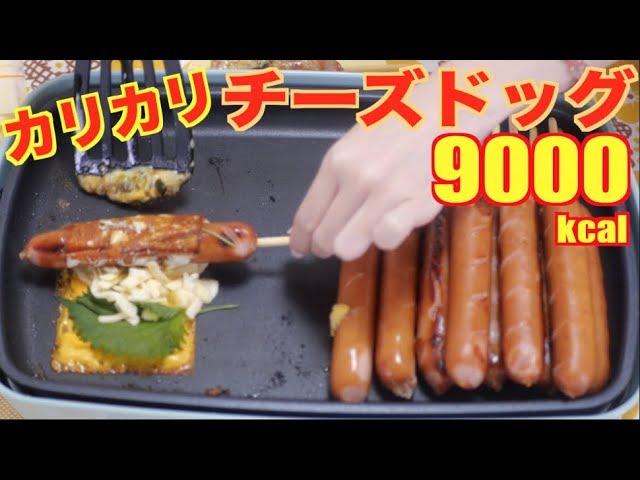 【大食い×チーズ】カリカリとろとろホットプレートで作る[クリスピーチーズドッグ]9000kcal【木下ゆうか】