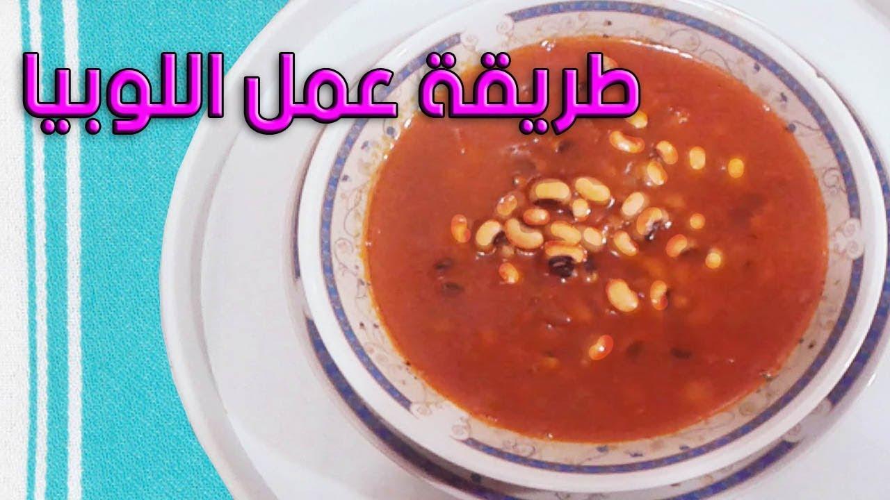 طريقة عمل اللوبيا ام عين سودا أكلات مصرية مطبخ العيلة Youtube