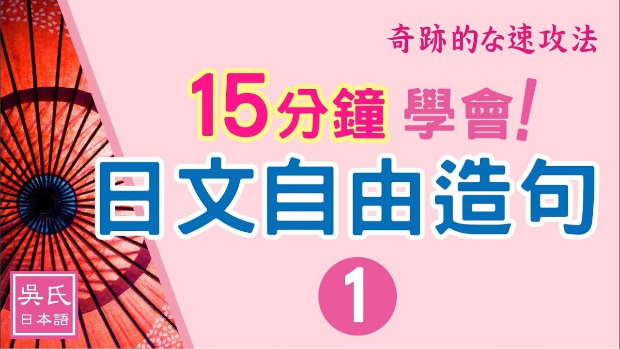【好好學日文】「15分鐘立即自由造句!1/2」--吳氏日文日語檢定*JLPT日本語能力試驗系列-總(2) - YouTube