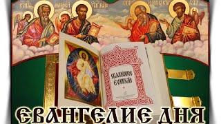 Читаем Евангелие вместе с Церковью. 05 мая 2020
