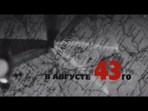 """Фильм """"В августе 43-го"""". Вся правда об освобождении Харькова. Robinzon.TV"""