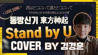 동방신기(TVXQ)-Stand by U 그리운 이별노래…