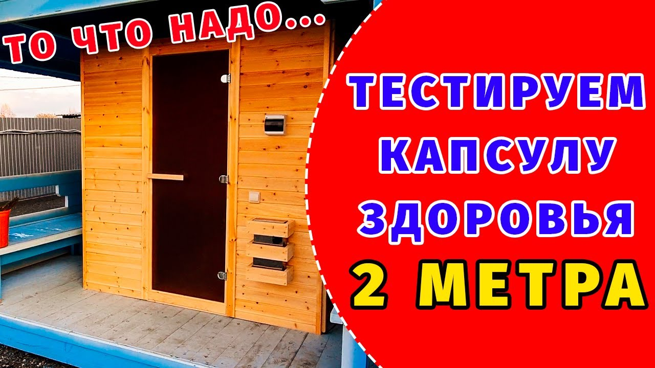 Баня из кедра с вениками по-русски | Как заработать на рекомендациях?